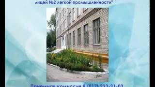 Лицей № 2 легкой промышленности - Беларусь.(, 2011-07-08T18:04:51.000Z)
