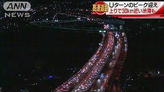 新年過ごし一斉Uターン 高速道上りで30km渋滞も(18/01/02)