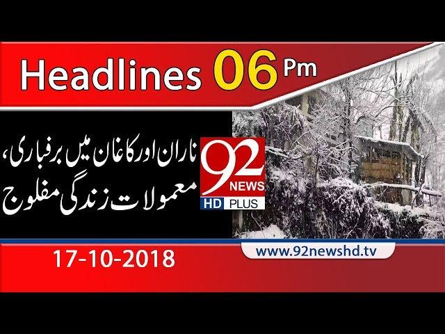 News Headlines 06:00 PM   17 Oct 2018   92NewsHD