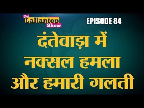 Naxal attack से जूझ रहे Chhatisgarh से लल्लनटॉप की चुनावी कवरेज   Lallantop Show   8 Nov