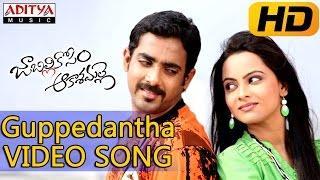Download Guppedantha Full  Song || Jabilli Kosam Aakashamalle  Songs || Anup Tej, Smitik, Simmi Das MP3 song and Music Video