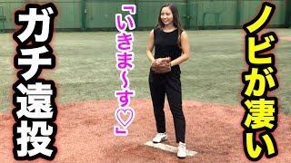 【プロレベル】茶髪美人OLの遠投がハンパない!球が一度浮いてノビる…まさに神投球。