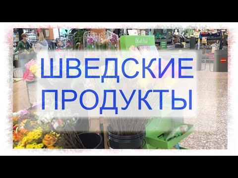 ШВЕЦИЯ: шведские продукты, которых нет в России, Пасха, прогулка