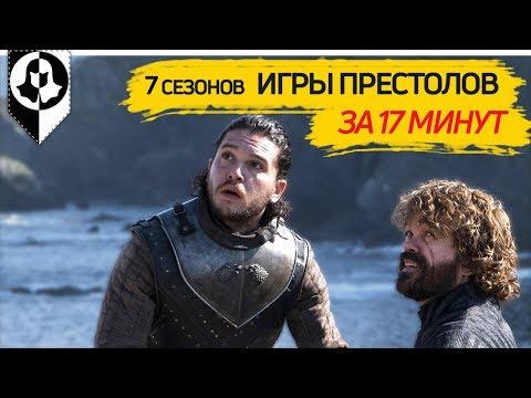 ИГРА ПРЕСТОЛОВ - ВЕСЬ СЮЖЕТ