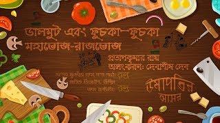Hemendra Kumar Ray|Tin Nomborer Ghor|Bhuter Golpo|Umapotir