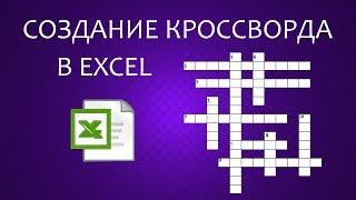 Как создать кроссворд в Excel