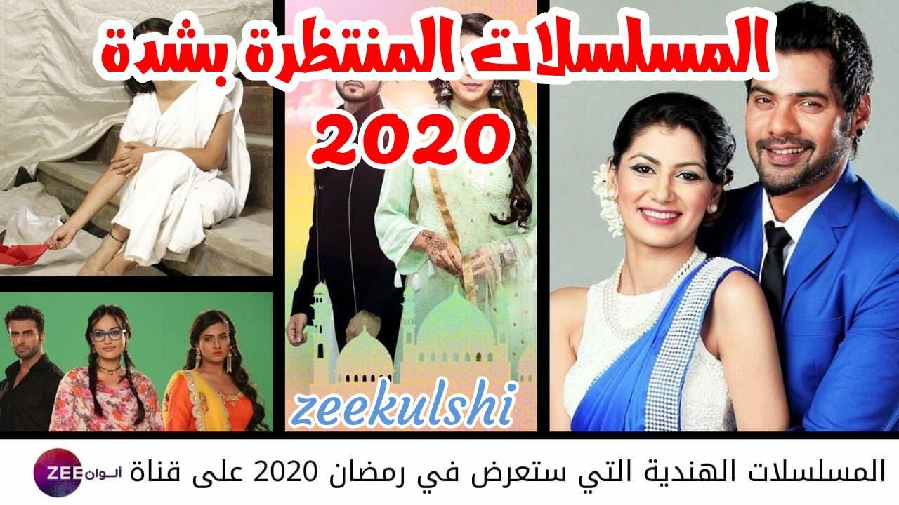 المسلسلات الهندية التي ستعرض في رمضان القادم 2020 على قناة زي الوان