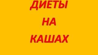 похудение - диета на овсяной каше /овсянке/