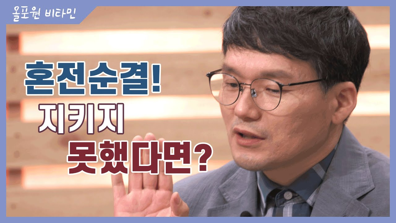 ♡올포원 비타민♡ 혼전순결! 지키지 못했다면?|CBSTV 올포원 130회