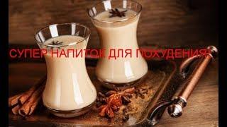 Как быстро похудеть ? Супер напиток для похудения Имбирь и Корица