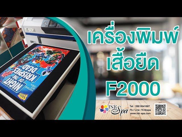 รีวิว Epson F2000 พิมพ์ตรงลงบนผ้าคอตตอน ความละเอียดระดับHD ความเร็วการพิมพ์สูงสุด 30วินาที ต่อ 1 ตัว