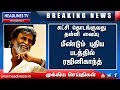 Next Movie Of Super Star Rajinikanth | rajini Political News Today | Rajini Movie Petta Teaser