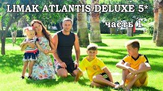 Limak Atlantis Deluxе Hotel 5 2018 часть1 Наш отдых пляж пирс горки