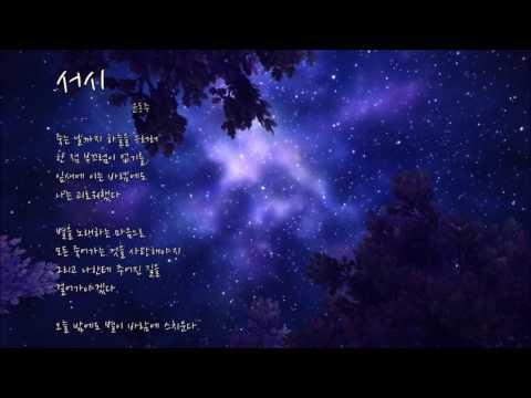 [시 낭송]서시-윤동주