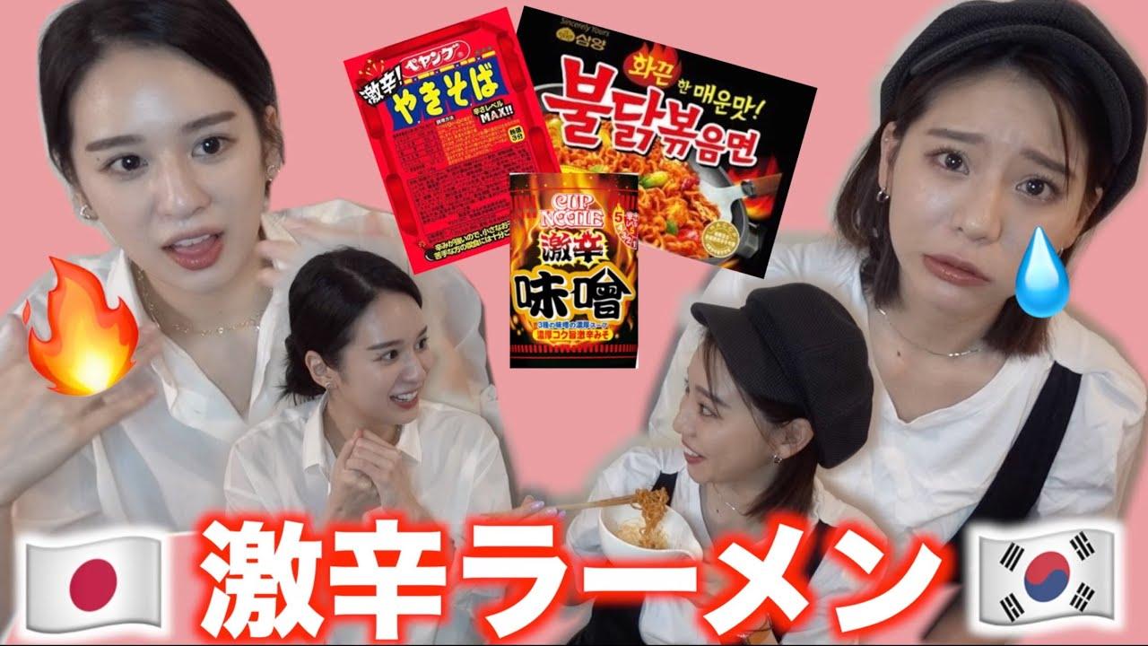 日本と韓国の激辛ラーメン食べ比べでまさかの大げんか!?🥵🔥もう一生やりません。