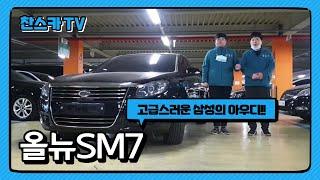 [판매완료] 올뉴SM7 550만원!!⭐ 흔하지 않아 더…