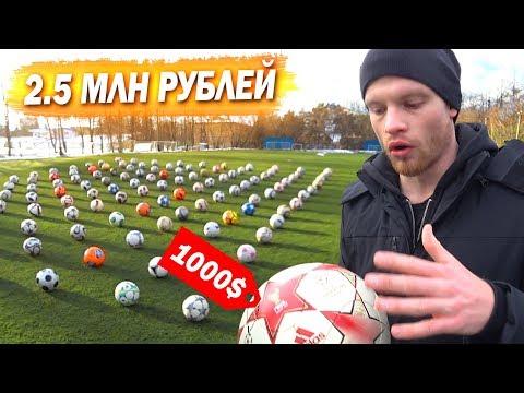 132 FOOTBALLS ON PITCH. Самая большая коллекция мячей
