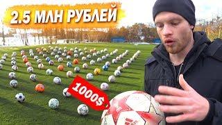 2.500.000 рублей - САМЫЕ ДОРОГИЕ МЯЧИ