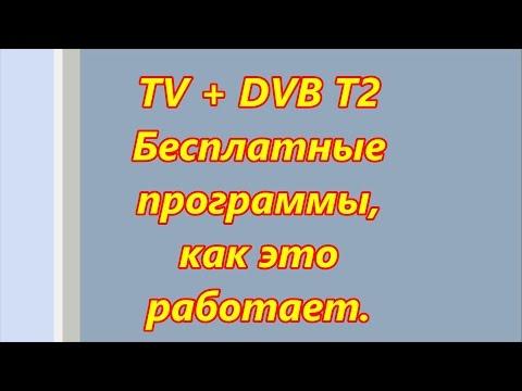 Как понять что телевизор поддерживает цифровое телевидение
