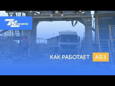 Как работает асфальтобетонный завод - #kredmash
