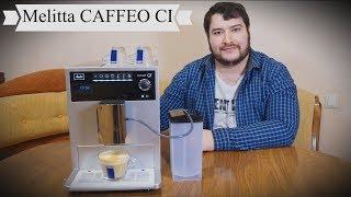 Melitta CAFFEO CI. Подробный обзор. Двойная кофемолка, правильный капучино и т.д.