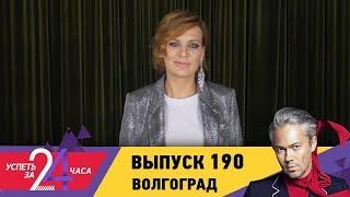 Успеть за 24 часа | Выпуск 190 | Волгоград
