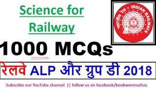 1000 MCQs  SCIENCE FOR Railway ALP EXAM 2018 Part-1