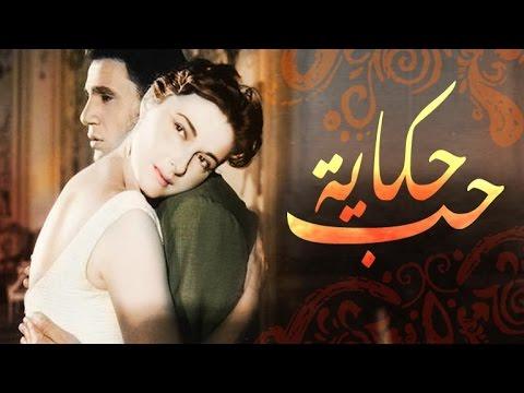 حكاية حب / Hekayet Hob thumbnail