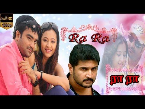 Ra Ra tamil full movie | ரா ரா | latest tamil movie | Udhaya | Shweta Basu Prasad | tamil 2015 movie