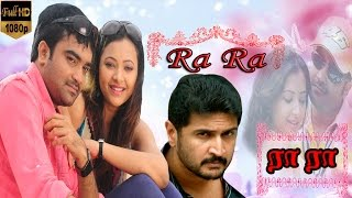 Ra Ra tamil full movie | ரா ரா | latest tamil movie | Udhaya | Shweta Basu Prasad | tamil 2015 movie