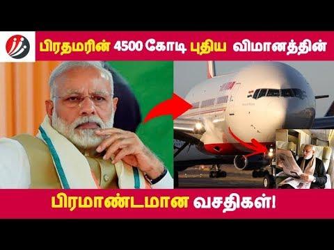 பிரதமரின் 4500 கோடி புதிய விமானத்தின் பிரமாண்டமான வசதிகள்! | Tamil News | Latest | Tamil Seithigal