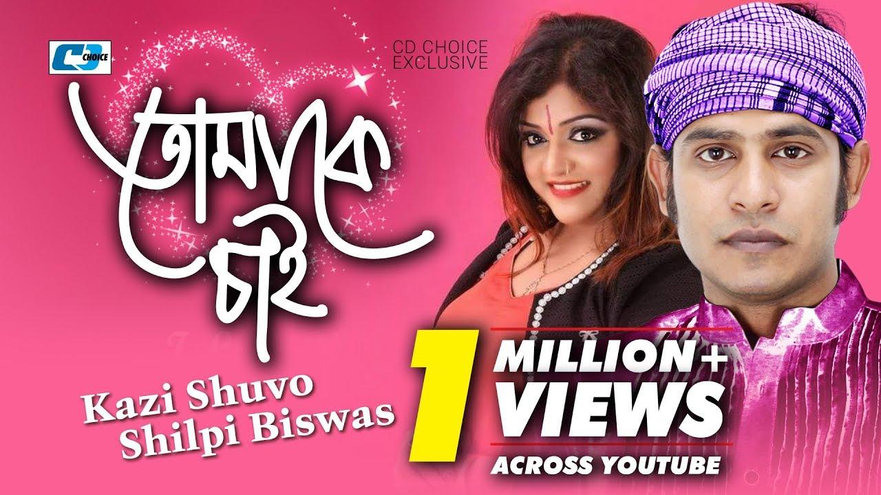 Tomake Chai – Kazi Shuvo, Shilpi Biswas