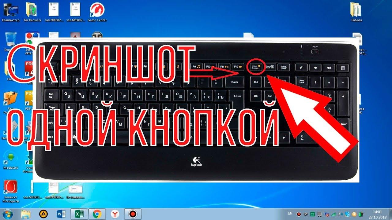 Как сделать скриншот на компьютере - YouTube