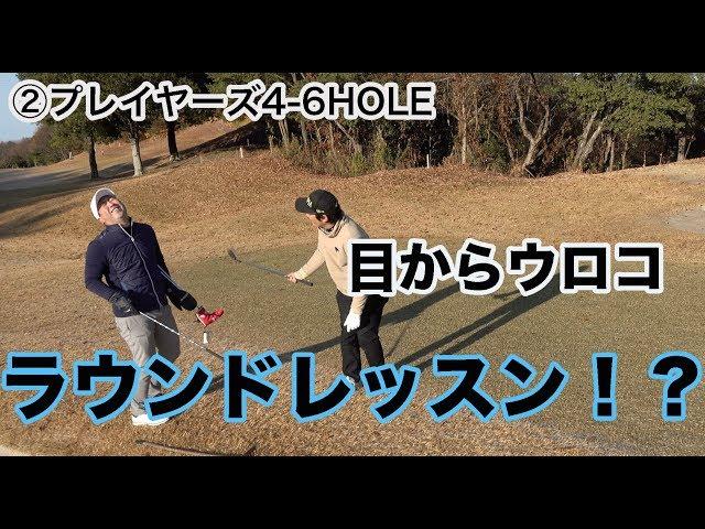 【ラウンドレッスン】アプローチはヘッドの重みを感じろ!【②グランドオークプレイヤーズ4-6H】