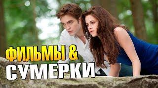 Фильмы и сериалы похожие на СУМЕРКИ