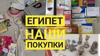 Наши покупки в Египте: лекарства,вещи, сувениры 2020