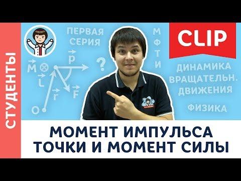 Момент импульса и момент силы относительно точки и оси   Студенты, абитуриенты МФТИ   Вуз. физика #1