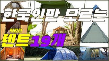 텐트를 고민중이신 분들은 꼭봐야할 영상 오토캠핑 텐트추천