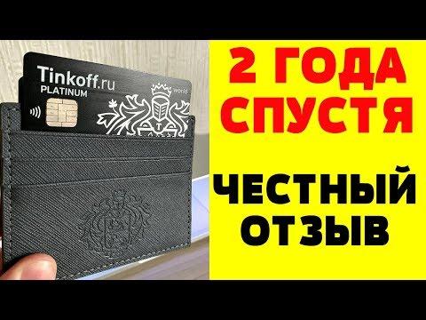 Тинькофф Black - ЧЕСТНЫЙ ОТЗЫВ ПОСЛЕ 2 ЛЕТ ПОЛЬЗОВАНИЯ Тинькофф Блэк