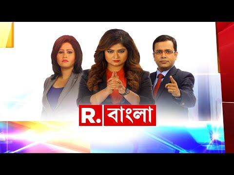 Republic Bangla LIVE I WB Higher Secondary Results । West Bengal News
