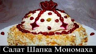 Салат Шапка Мономаха
