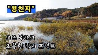 [청양]_ 용천지 / 고즈넠하고 조용한 낚시 포인트 / 충남 청양군 비봉면 용천리 84-1