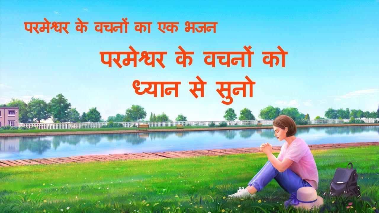 Hindi Christian Song | परमेश्वर के वचनों को ध्यान से सुनो (Lyrics)