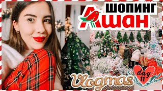 NEW YEAR SHOPPING VLOG IN AUCHAN // VLOGMAS # 11