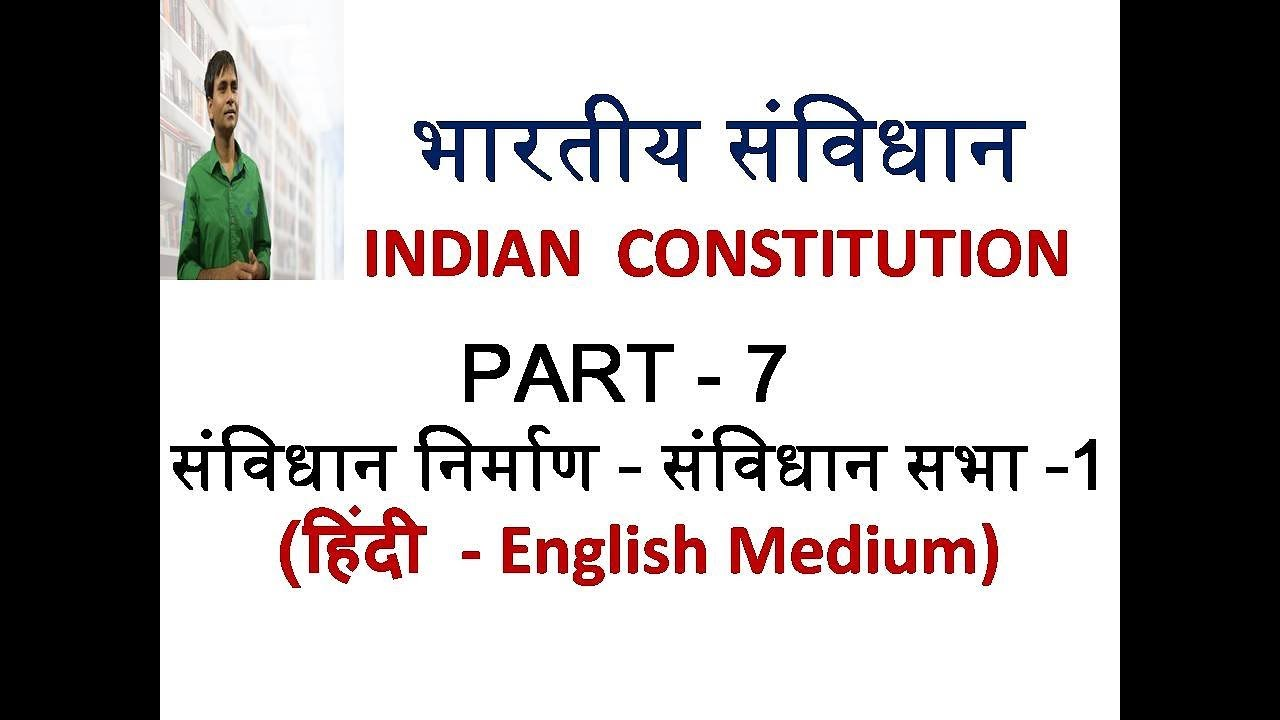 Indian constitution  Part 20   Constitutional assembly   20