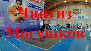 Чингиз Могушков/Chingiz Mogushkov 3.06.2017