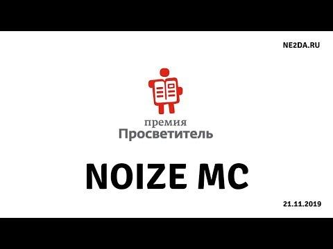 """Noize MC - Фристайл @ Премия """"Просветитель"""" (21.11.2019)"""
