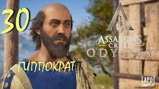 """Прохождение Assassin's Creed Odyssey. Часть 30 """"Гиппократ"""""""