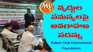 Awareness Conference on Adult Problems and Ways of Solving | my tv