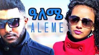 Ephrem Zelalem - Aleme (Ethiopian Music)